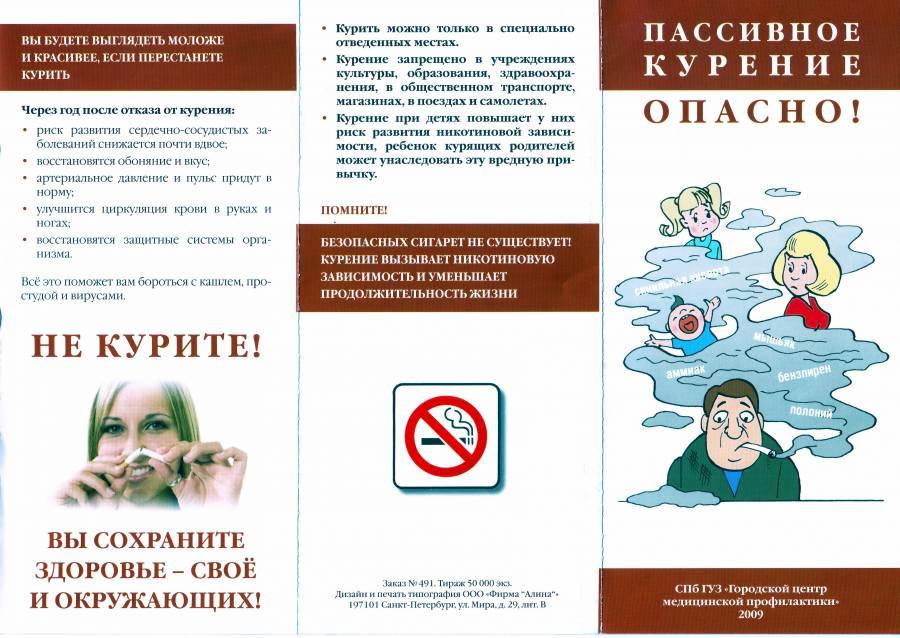 буклет о курении картинки образование
